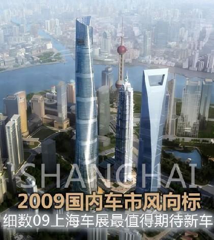 电子展厅展现09上海车展视觉盛宴