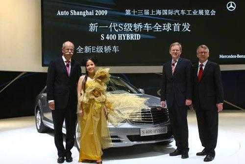 新一代S级轿车全球首发 S400 HYBRID上市