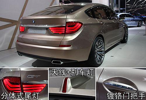 宝马5系GT概念车亚洲首发 内外全景实拍