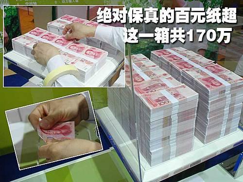 """车展""""最牛""""展品 福特惊现210万现金(组图)"""