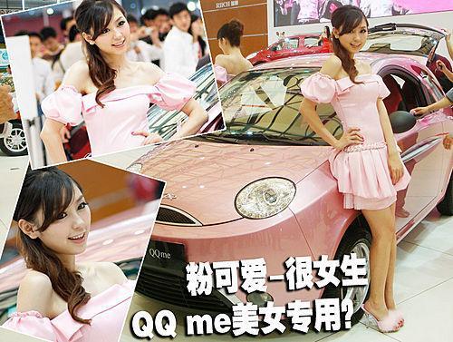 两门QQ五月上市 粉色可爱车模挑战你的视觉