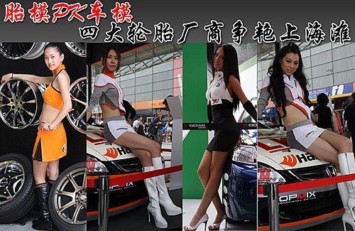 胎模PK车模 四大轮胎厂商争艳09上海车展