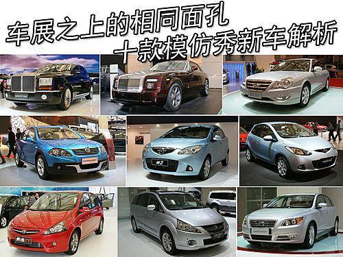 车展上的相同面孔 10款模仿秀新车解析