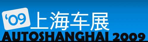 上海车展大幕落下 打下2009车市完美开局(5)