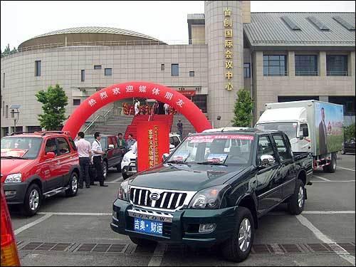吉奥汽车首批签订汽车下乡企业承诺书