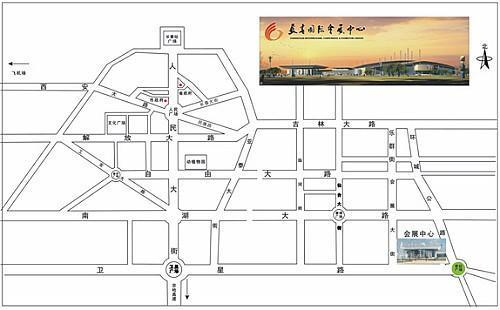 中国(长春)国际汽车博览会交通方案推荐