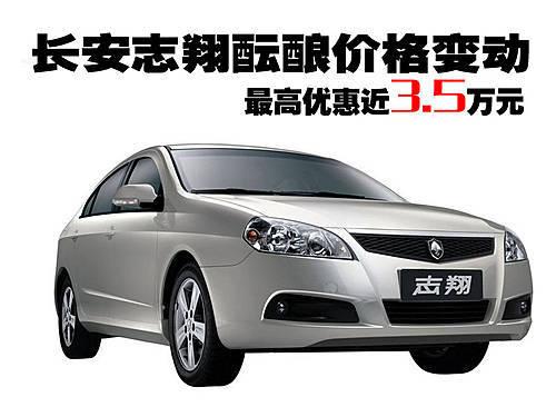 长安志翔酝酿价格变动 最高优惠近3.5万元