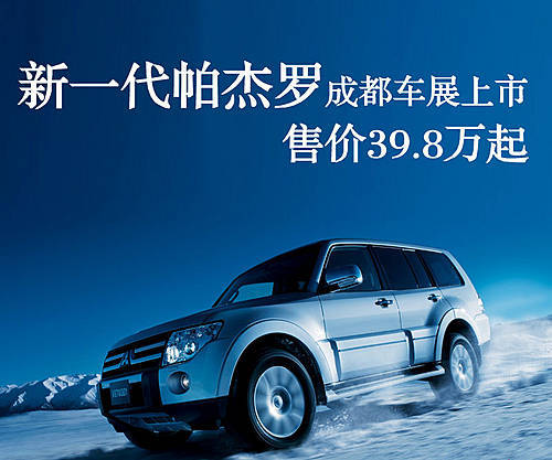 新一代帕杰罗成都车展上市 售价39.8万起