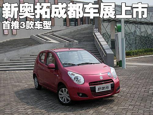 长安铃木新奥拓成都车展上市 首推3款车型