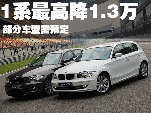 宝马1系最高优惠1.3万 部分车型需预定