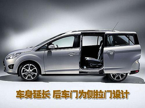 福特将推出7座C-MAX 与福克斯共享发动机
