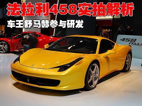 车王舒马赫参与研发 法拉利458超跑解析