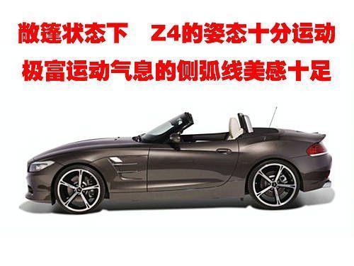 0-100加速仅4.9秒 宝马Z4改外观/增动力