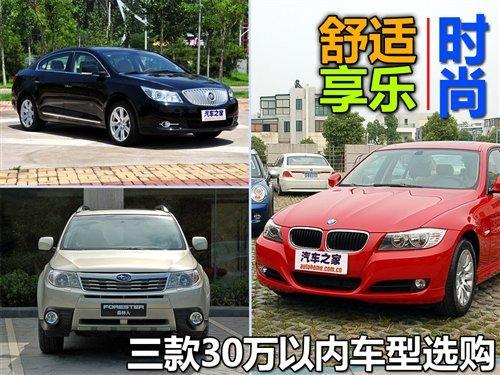 满足不同需求 三款30万能开回家车型