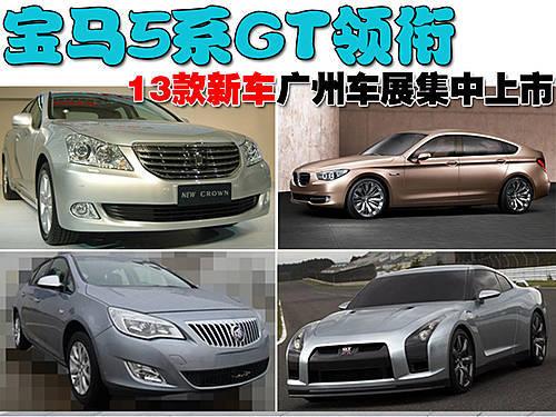 宝马5系GT/新HRV领衔 13款车广州车展上市