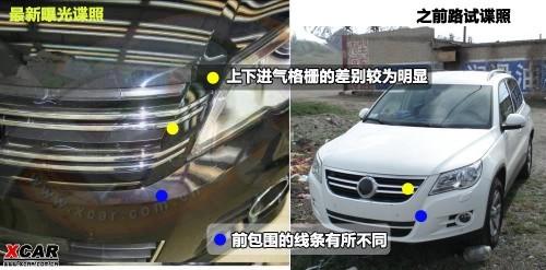 曝中期改款Tiguan谍照 车头外观将改变\(2\)