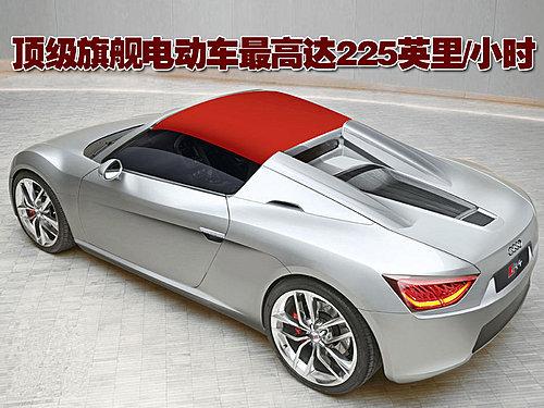 奥迪R4将量产 顶级旗舰车型将配电动马达