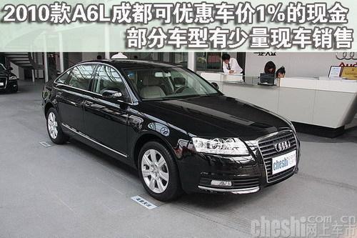 奥迪A6L成都可优惠车价百分之一的现金