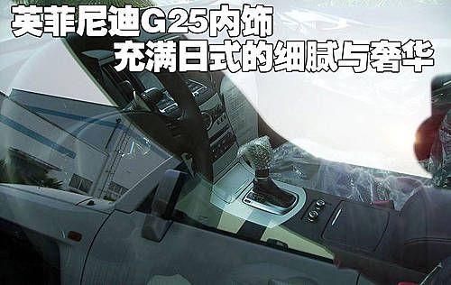 英菲尼迪EX25\G25年底上市 预计售39.8万