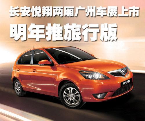长安悦翔两厢广州车展上市 明年推旅行版