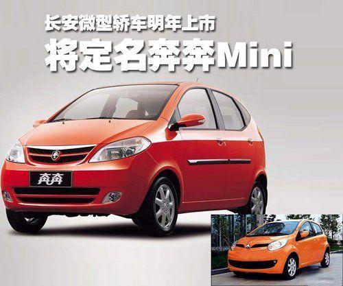 长安微型轿车明年上市 将定名奔奔Mini