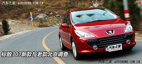 少量老款车在售!标致307车型北京调查