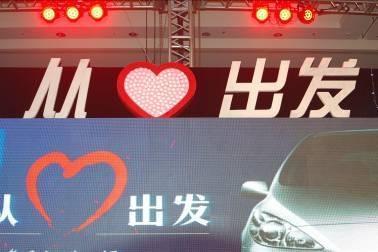 """东风标致新307携手壹基金从""""心""""出发\(图\)"""
