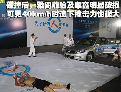 广汽本田开创先河 国内首次行人保护碰撞试验