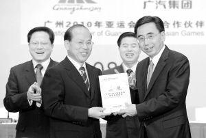 广汽6亿赞助亚运 创亚运史上最高赞助金额