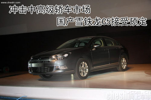 冲击中高级轿车市场 国产雪铁龙C5接受预定