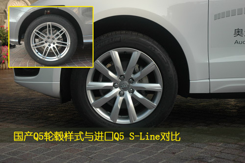 轮胎明显减配 凤凰网汽车图说国产Q5之变化