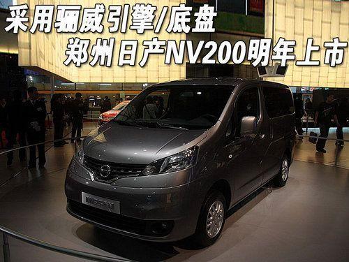 采用骊威引擎/底盘  郑州日产NV200明年上市
