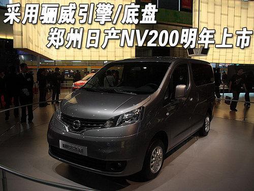 用骊威引擎底盘 郑州日产NV200明年上市