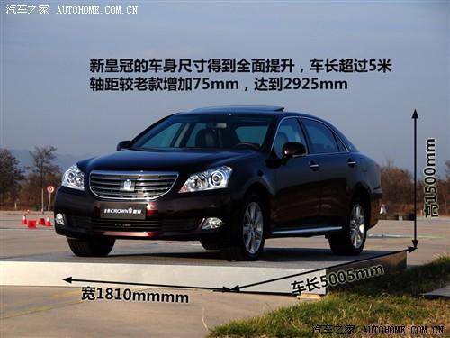 科技武装是亮点 实拍一汽丰田新皇冠\(组图\)