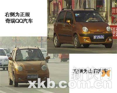 新快报:电动轿车大刮山寨风