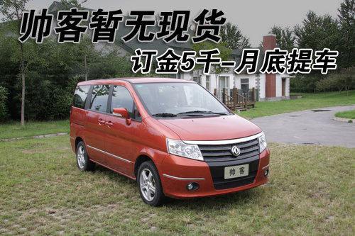 郑州日产帅客暂无现货 订金5千-月底提车