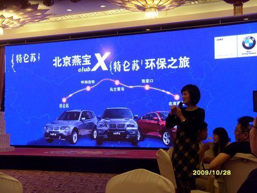 北京燕宝CLUB X 特仑苏环保之旅活动记