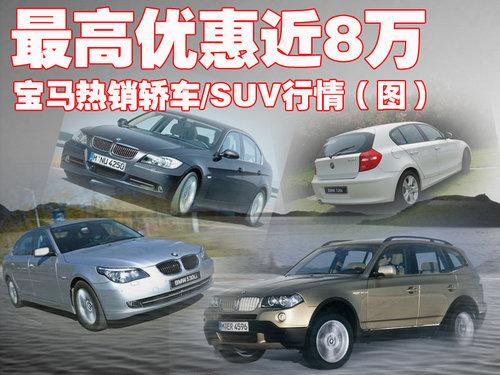 最高降近8万 宝马热销轿车/SUV行情(图)