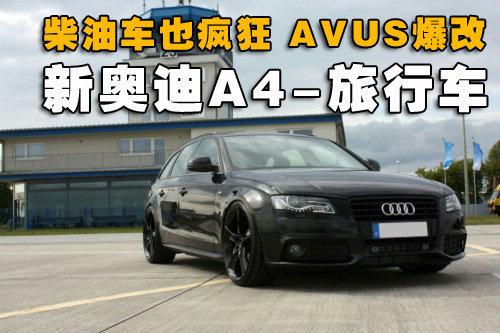 柴油车也疯狂 AVUS爆改新奥迪A4-旅行车