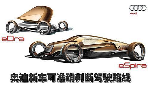 洛杉矶设计挑战赛将举行 各款概念车亮相