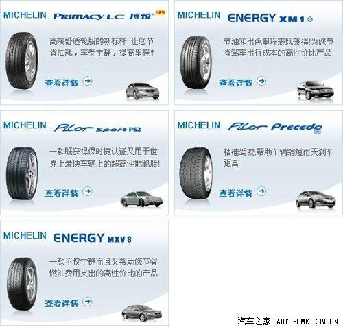 配套厂商介绍(三) 8个专业的轮胎厂商