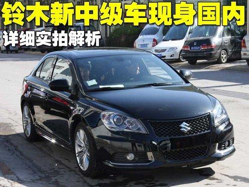 铃木新中级车现身国内 详细实拍解析(图)
