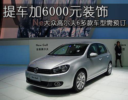 高6提现车加6000元装饰 多款车型需预订