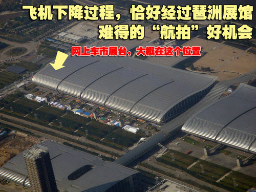 """独家""""航拍"""" 09广州车展-展前探班花絮"""