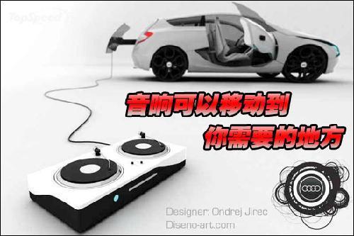 移动的迪厅 设计师笔下的奥迪概念车\(图\)