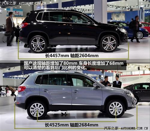 小改款再加长 静态评测上海大众途观