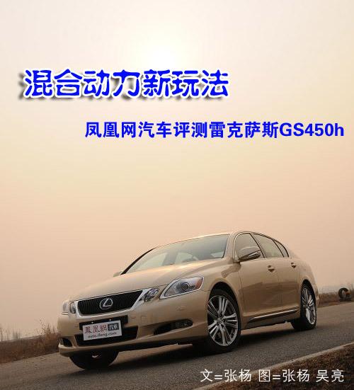 混合动力新玩法 凤凰网汽车评测雷克萨斯GS450h