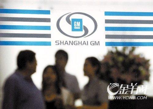 通用售上海通用1%股权 上汽控股上海通用