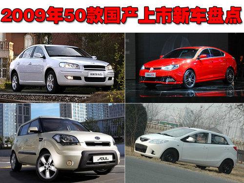 自主合资齐发力 50款国产上市新车盘点