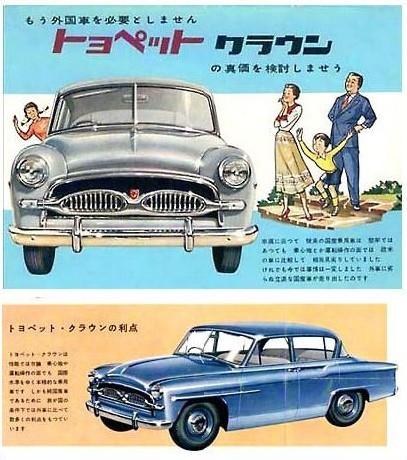 百姓看汽车:丰田皇冠的历史